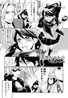 逆転検事 オフィシャルアンソロジーコミック (2)4話分