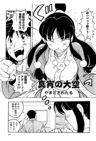 逆転裁判 オフィシャルアンソロジーコミック 成歩堂編【新装版】(5)4話分+4コマ寄せ集め
