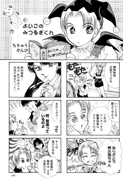 逆転裁判 オフィシャルアンソロジーコミック 御剣編【新装版】(5)4話分+4コマ寄せ集め