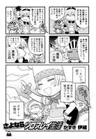 モンスターハンターポータブル 2nd G オフィシャルアンソロジーコミック 三度!いつでもアイルー