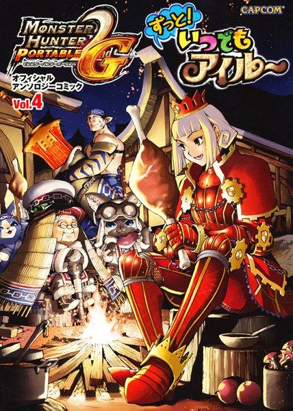 モンスターハンターポータブル 2nd G オフィシャルアンソロジーコミック Vol.4 ずっと!いつでもアイルー