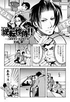 逆転検事 オフィシャルアンソロジーコミック (3)3話分+4cイラスト