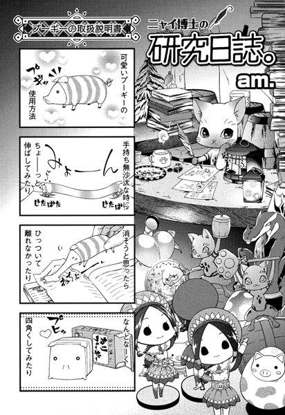 モンスターハンター オフィシャル4コマコミック 3 (1)4話分