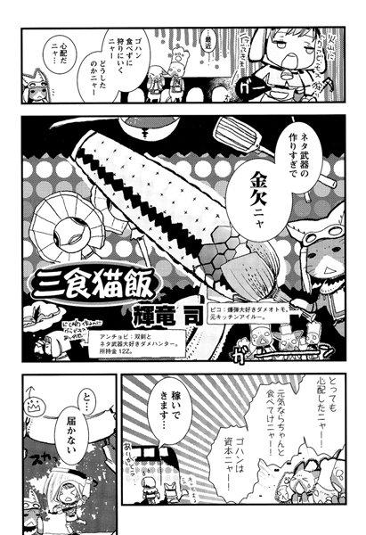 モンスターハンターポータブル 2nd G オフィシャルアンソロジーコミック Vol.3 三度!いつでもアイルー (2)4話分