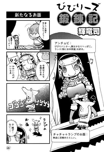 モンスターハンター オフィシャル4コマコミック 3 (2)4話分