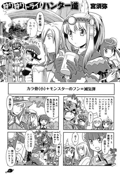 モンスターハンター オフィシャルアンソロジーコミック てんこ盛り! (1)4話分