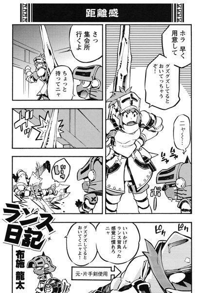 モンスターハンターポータブル 2nd G オフィシャルアンソロジーコミック Vol.4 ずっと!いつでもアイルー (1)4話分