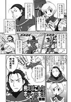 モンスターハンター オフィシャルアンソロジーコミック てんこ盛り! (2)4話分