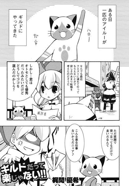 モンスターハンターポータブル 2nd G オフィシャルアンソロジーコミック Vol.4 ずっと!いつでもアイルー (2)4話分