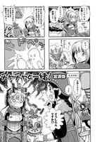 モンスターハンター オフィシャル4コマコミック 3