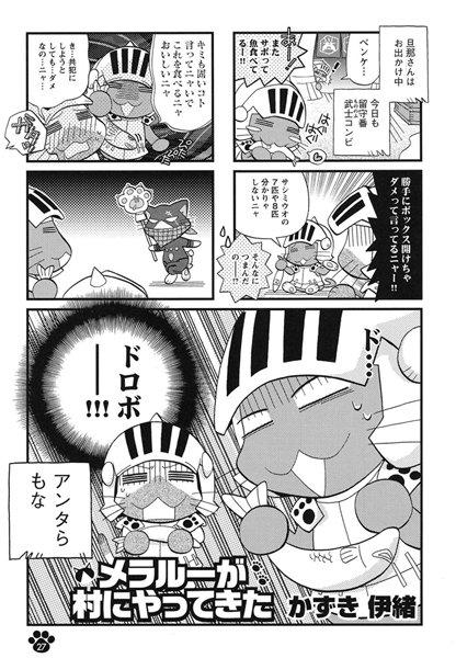 モンスターハンターポータブル 2nd G オフィシャルアンソロジーコミック Vol.4 ずっと!いつでもアイルー (3)3話分+4コマ+4cイラスト