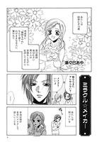 フルハウスキス オフィシャルアンソロジーコミック vol.1 (1)