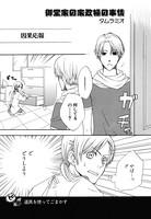 フルハウスキス オフィシャルアンソロジーコミック vol.2 (1)