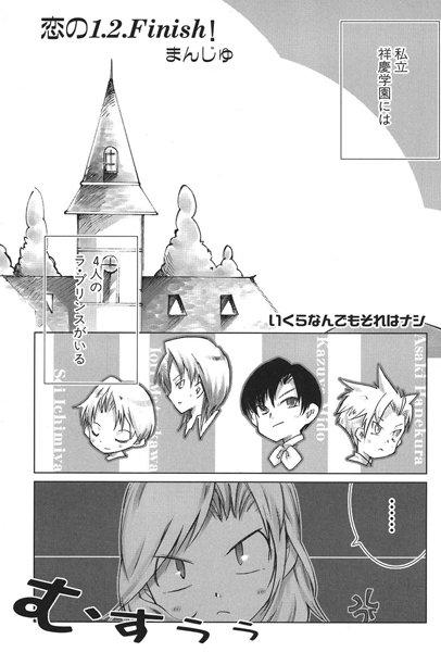 フルハウスキス オフィシャルアンソロジーコミック vol.1 (3)