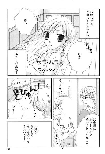 フルハウスキス オフィシャルアンソロジーコミック vol.2 (2)