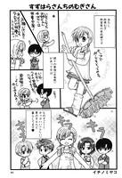 フルハウスキス オフィシャルアンソロジーコミック vol.2 (3)