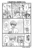 フルハウスキス オフィシャルアンソロジーコミック vol.3 (1)