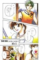 フルハウスキス オフィシャルアンソロジーコミック vol.2 (4)
