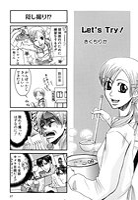 フルハウスキス オフィシャルアンソロジーコミック vol.3 (2)