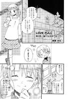 フルハウスキス オフィシャルアンソロジーコミック vol.4 (1)