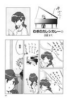 フルハウスキス オフィシャルアンソロジーコミック vol.3 (3)