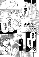フルハウスキス オフィシャルアンソロジーコミック vol.5 (1)