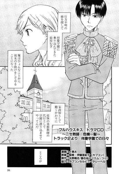 フルハウスキス オフィシャルアンソロジーコミック vol.3 (4)