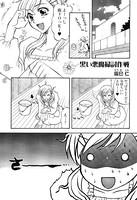 フルハウスキス オフィシャルアンソロジーコミック vol.4 (3)