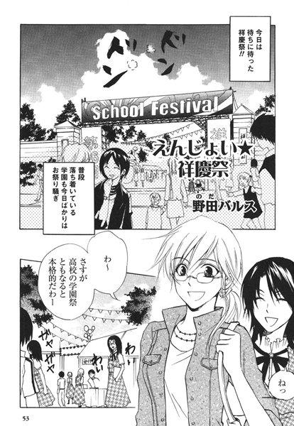 フルハウスキス オフィシャルアンソロジーコミック vol.5 (2)