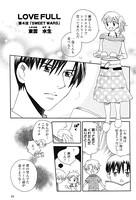 フルハウスキス オフィシャルアンソロジーコミック vol.6 (1)