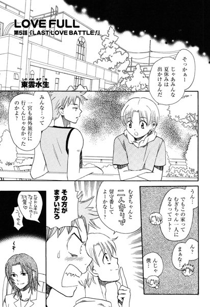 フルハウスキス オフィシャルアンソロジーコミック vol.7 (1)