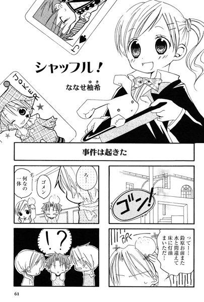 フルハウスキス オフィシャルアンソロジーコミック vol.6 (2)