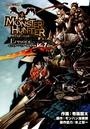 モンスターハンター EPISODE〜 Vol.1