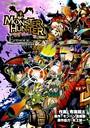 モンスターハンター EPISODE〜 Vol.3