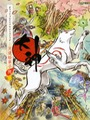 大神 オフィシャルアンソロジーコミック ――天道絵草子 弐