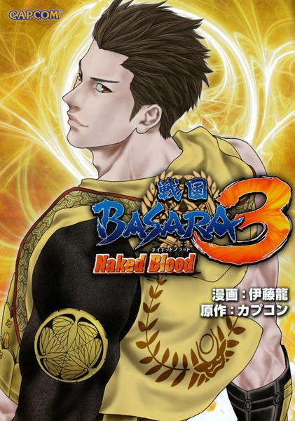 戦国BASARA3 Naked Blood