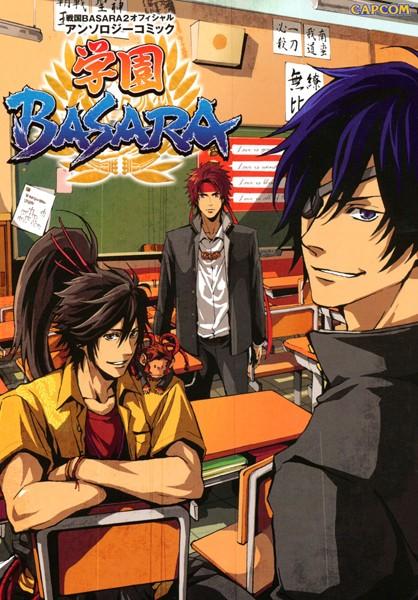 戦国BASARA2 オフィシャルアンソロジーコミック 学園BASARA