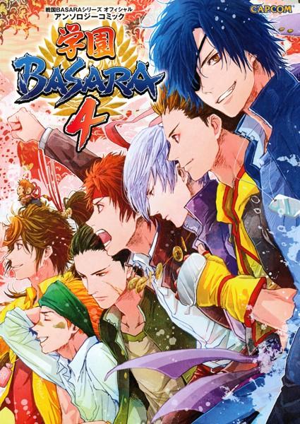 戦国BASARAシリーズ オフィシャルアンソロジーコミック 学園BASARA 4