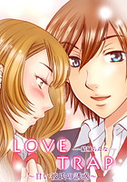 LOVE TRAP〜甘い彼氏の誘惑(単話)