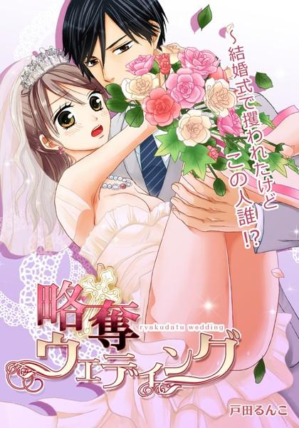略奪ウエディング〜結婚式で攫われたけどこの人誰!? (1)