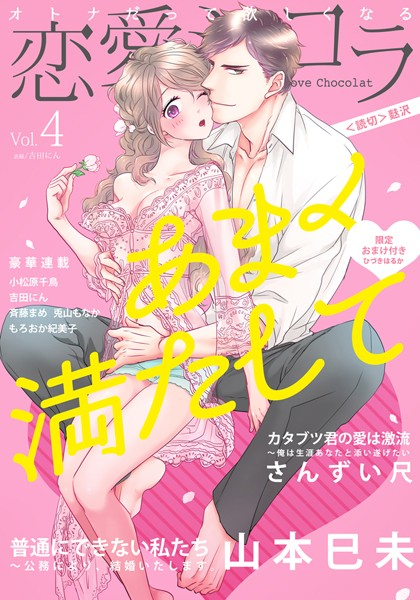 恋愛ショコラ vol.4【限定おまけ付き】