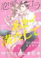 恋愛ショコラ vol.4【限定おまけ...