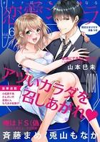 恋愛ショコラ vol.6【限定おまけ...