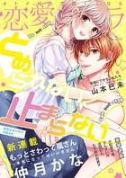 恋愛ショコラ vol.8【限定おまけ...