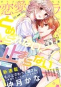 恋愛ショコラ vol.8【限定おまけ付き】