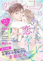 恋愛ショコラ vol.15【限定おま...