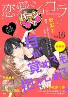 恋愛ショコラ vol.16【限定おま...