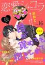 恋愛ショコラ vol.16【限定おまけ付き】