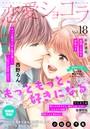 恋愛ショコラ vol.18【限定おまけ付き】