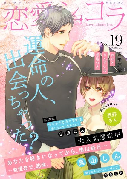 【社会人 TL漫画】恋愛ショコラ